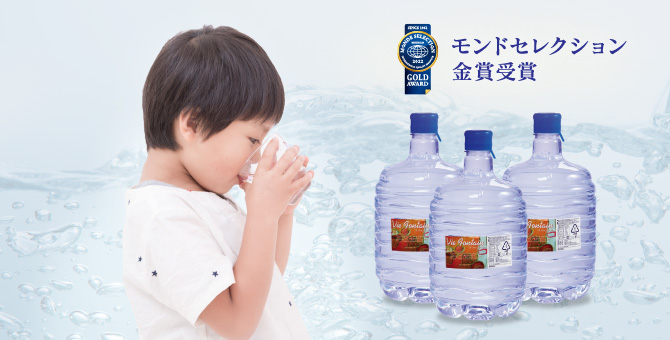 宅配水 ボトルプラン