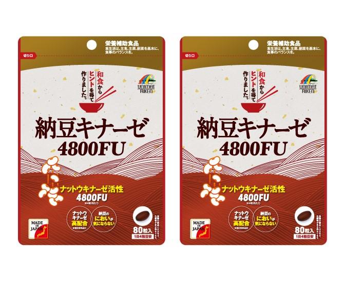 納豆キナーゼ 4800FU 2袋セット