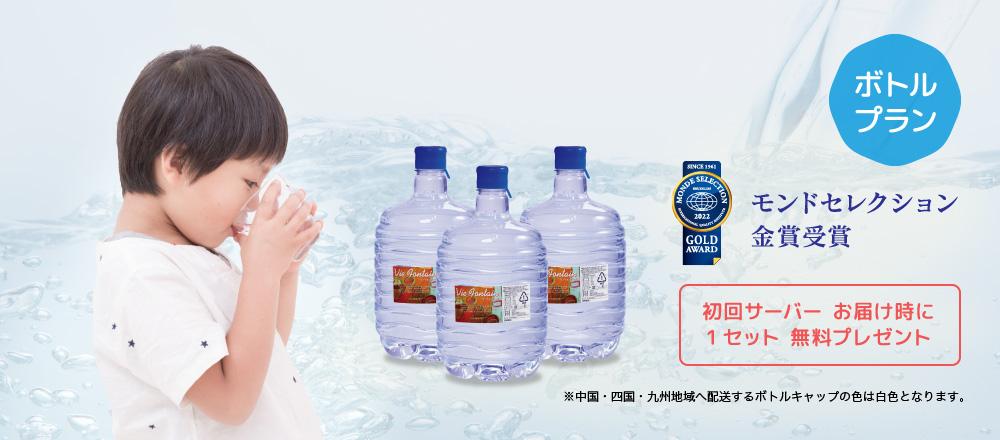 宅配水ボトルプラン