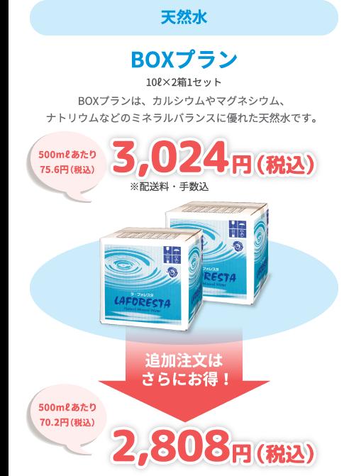 【天然水】BOXプラン(10L×2箱1セット) - BOXプランは、カルシウムやマグネシウム、ナトリウムなどのミネラルバランスに優れた天然水です。